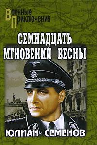 Удар русских богов читать полностью