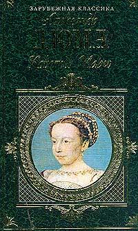 Книга kniga королева марго дюма а