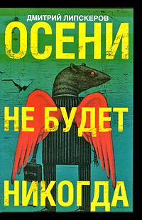 Отзыв на книгу Осени не будет никогда - лучшая книга Дмитрия Липскерова