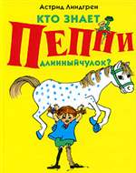 Книга (Kniga): Кто знает Пеппи Длинныйчулок?. Астрид Линдгрен.